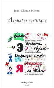 Jean-Claude Pinson, Alphabet cyrillique, éditions Champ Vallon, 184x296