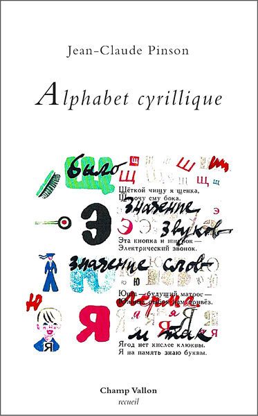 Jean-Claude Pinson, Alphabet cyrillique, éditions Champ Vallon
