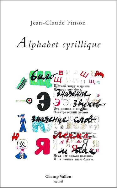 Jean-Claude Pinson, Alphabet cyrillique, éditions Champ Vallon